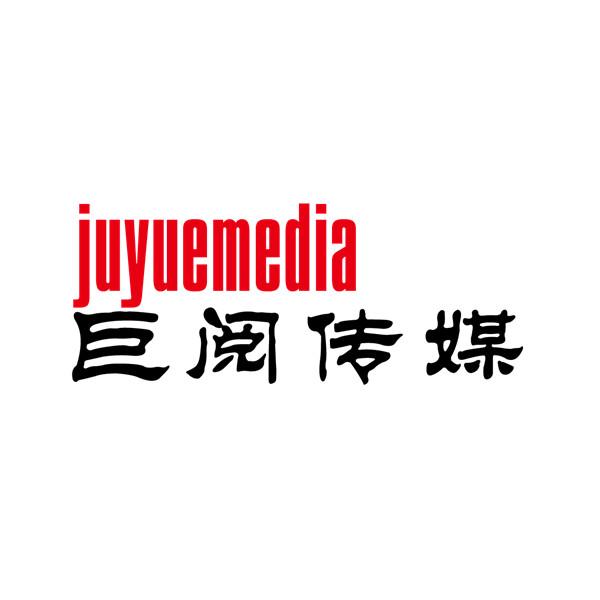上海商圈广告公司-商圈广告公司方案齐全-巨阅供