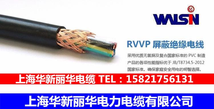 上海静安纯铜RVVP屏蔽线8 10 12 14 16芯0.3 0.5 0.75 1平多芯编码控制线