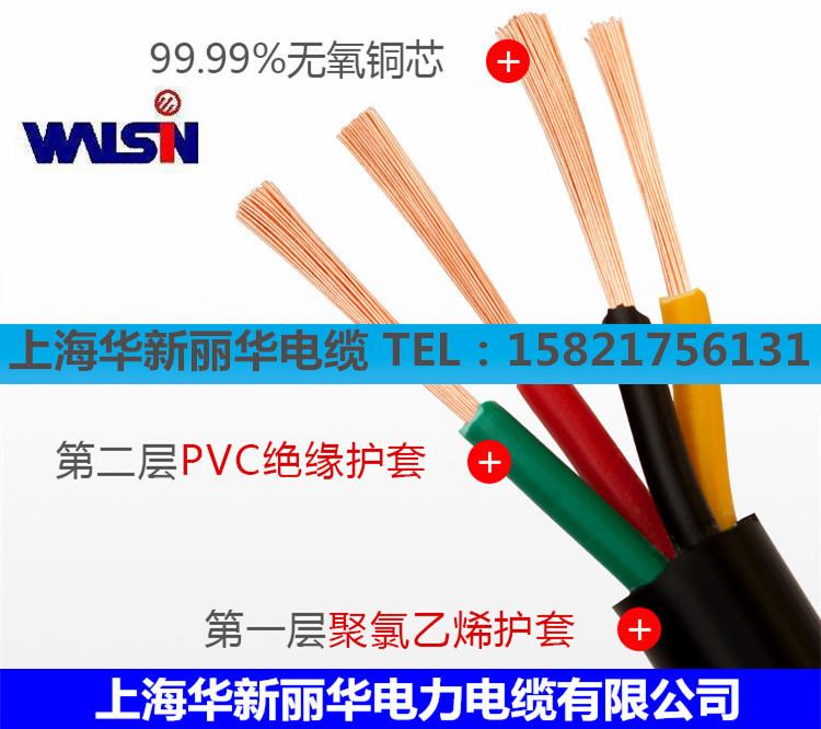 RVV多芯软电缆 2-40芯上海华新丽华品牌淮安地区销售