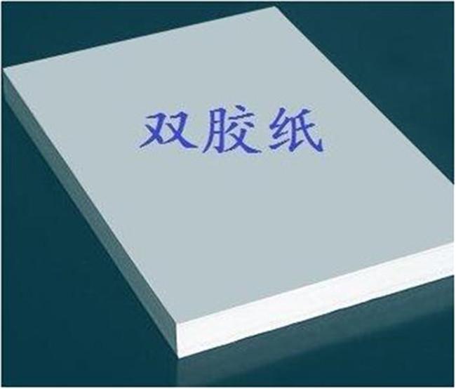 双胶纸 金东浩供 苏州双胶纸批发采购