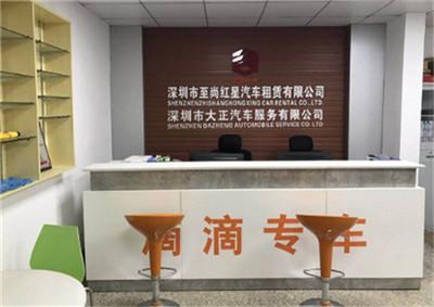 深圳汽车服务公司