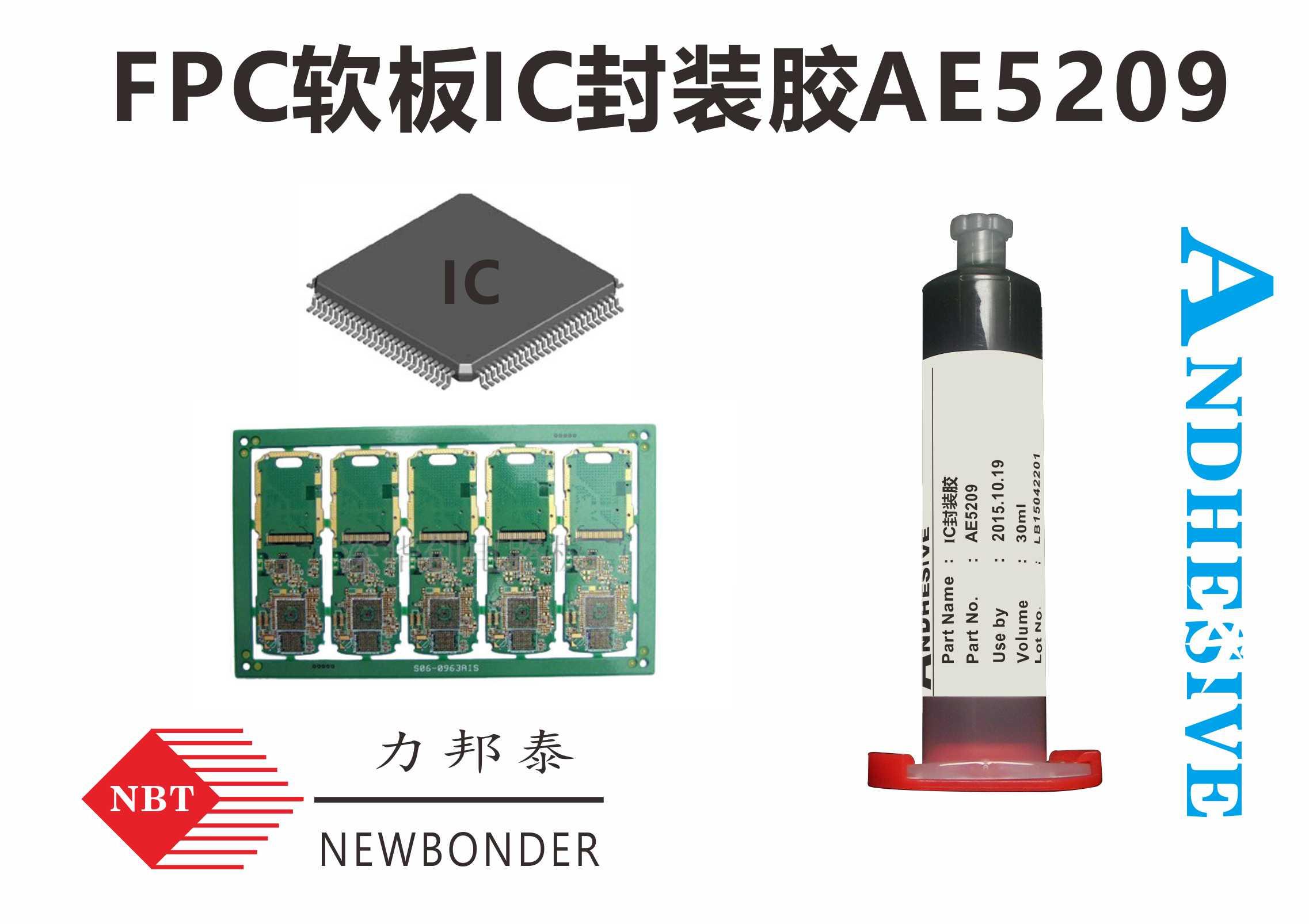 FPC软板胶粘剂AE5209