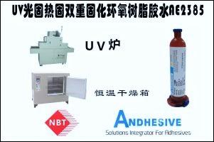 UV光固热固双重固化环氧树脂胶水AE2385
