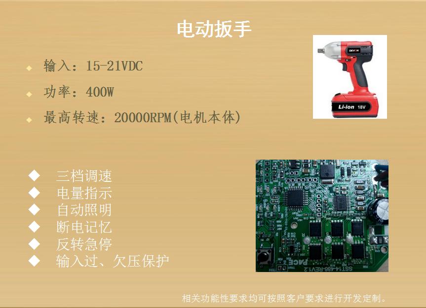 无刷电动工具 解决电吹风 扳手 吊扇电机方案 BLDCM 专业技术支持