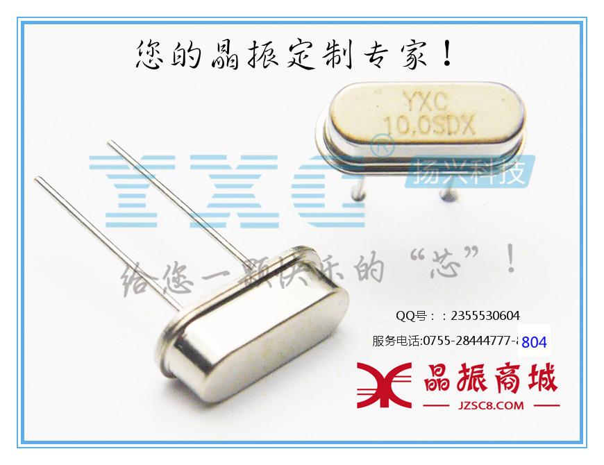 HC-49US 11.0592MHZ 20PF 20PPM