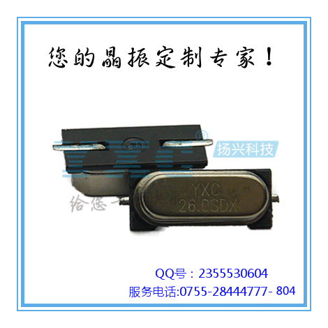 HC-49SMD 20MHZ 20PF 20PPM