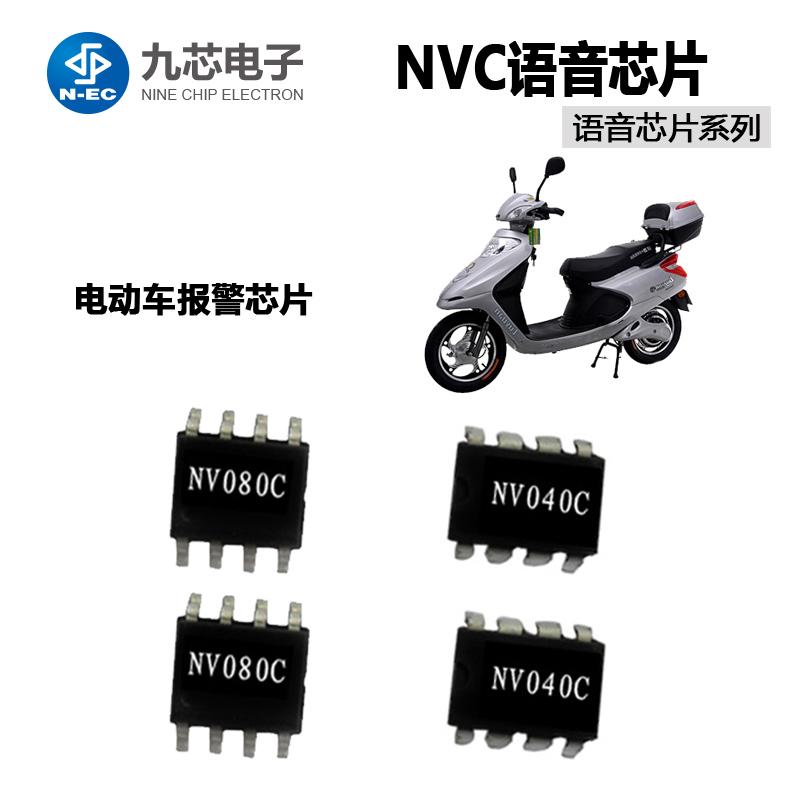 NVC语音芯片电动自行车语音提示方案