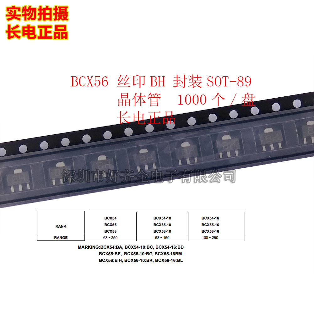 BCX56 BH