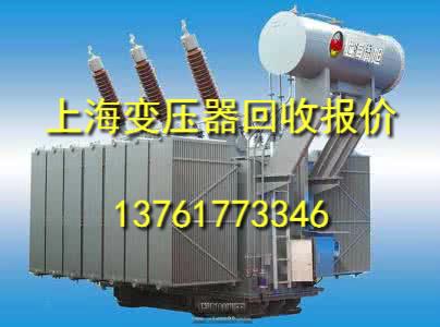 二手变压器回收回收上海二手变压器