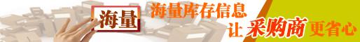 中华IC网 求购信息页顶部1