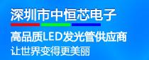 中恒芯LED