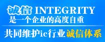ic行业诚信体系