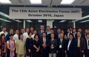 第十二届亚洲电子论坛(AEF)在日本东京举行