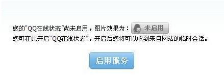 QQ未启用-中华ic网